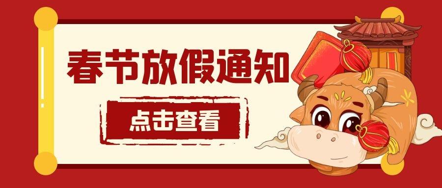 德力普&beplay体育app实业2021年春节放假通知!