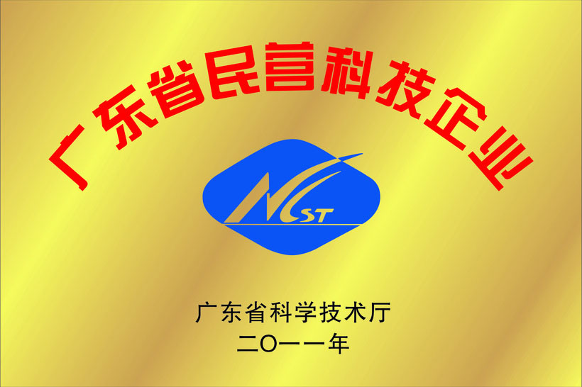 广东省民营科技企业2011.jpg